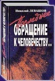 Николай Левашов - Последнее обращение к человечеству