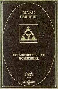 Макс Гендель - Космогоническая концепция (орден розенкрейцеров)