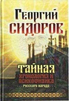Георгий Сидоров - Тайная хронология и психофизика русского народа