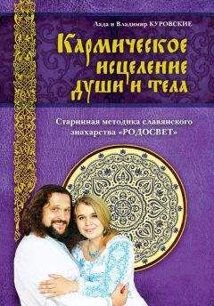 Владимир Куровский - Кармическое исцеление души и тела
