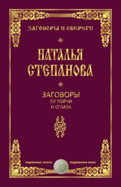 Наталья Степанова - Заговоры от порчи и сглаза Книги читать онлайн бесплатно без регистрации
