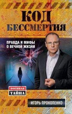 Игорь Прокопенко - Код бессмертия. Правда и мифы о вечной жизни