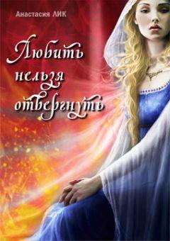 Анастасия Лик - Любить нельзя отвергнуть (СИ)