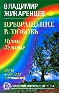 Владимир Жикаренцев - Превращение в Любовь. Том 1. Пути Земные