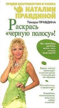 Наталия Правдина - Раскрась «черную полосу»!