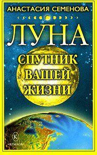 Анастасия Семенова - Луна – спутник вашей жизни