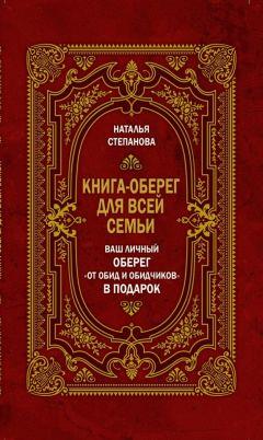 Наталья Степанова - Книга-оберег для всей семьи
