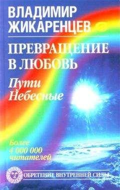 Владимир Жикаренцев - Превращение в Любовь. Том 2. Пути небесные