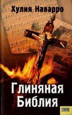 Хулия Наварро - Глиняная Библия