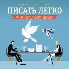 Ольга Соломатина - Писать легко: как сочинять тексты, не дожидаясь вдохновения