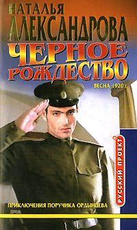 Наталья Александрова - Черное Рождество