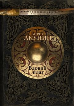 Борис Акунин - Вдовий плат (сборник)