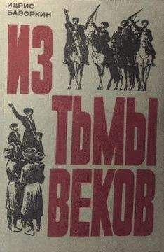 Идрис Базоркин - Из тьмы веков