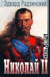 Эдвард Радзинский - Николай II: жизнь и смерть
