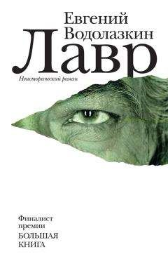 Евгений Водолазкин - Лавр