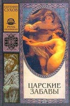 Евгений Сухов - Царские забавы