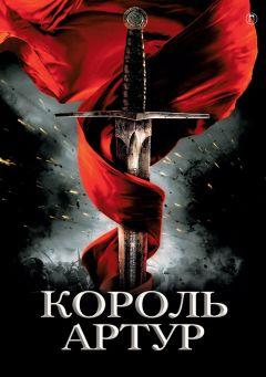 Татьяна Уварова - Король Артур и рыцари Круглого стола