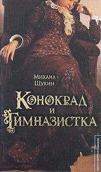 Михаил Щукин - Конокрад и гимназистка