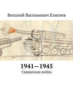 Виталий Елисеев - 1941–1945. Священная война