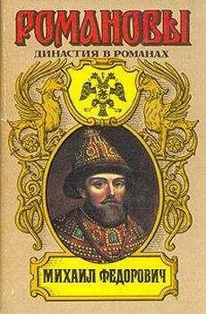 А. Сахаров (редактор) - Михаил Федорович