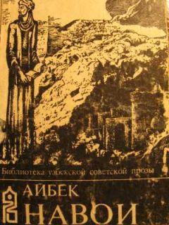 Айбек - Навои