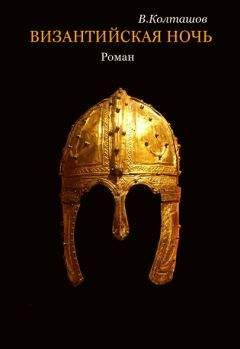 Василий Колташов - Византийская ночь. История фракийского мальчика
