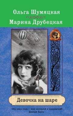 Марина Друбецкая - Девочка на шаре