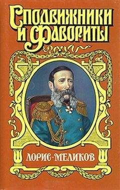 Елена Холмогорова - Вице-император (Лорис-Меликов)