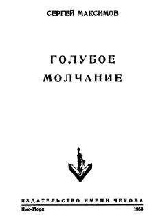Сергей Максимов - Голубое молчание (сборник)
