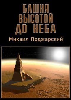 Михаил Поджарский - Башня высотой до неба