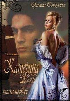 Ульяна Соболева - Катерина. Из ада в рай, из рая в ад