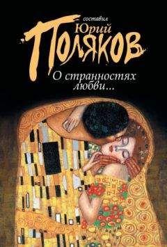Юрий Поляков - О странностях любви... (сборник)
