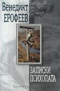 Венедикт Ерофеев - Записки психопата