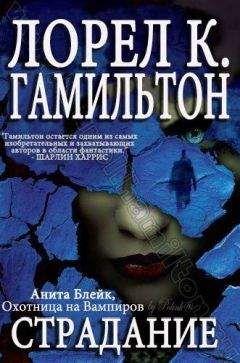 Лорел Гамильтон - Страдание