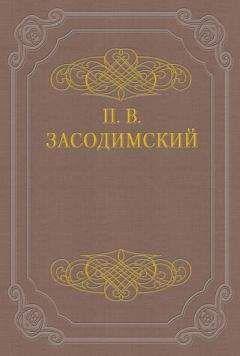Павел Засодимский - Азальгеш