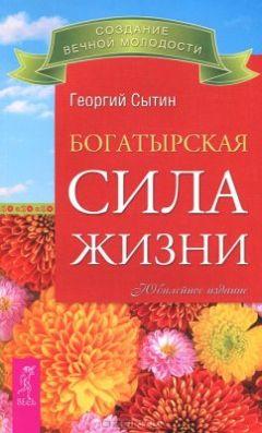 Георгий Сытин - Богатырская сила жизни