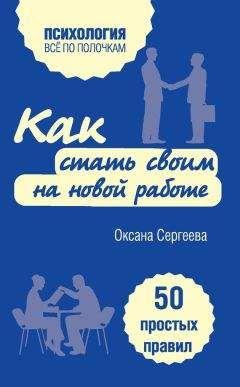Оксана Сергеева - Как стать своим на новой работе. 50 простых правил