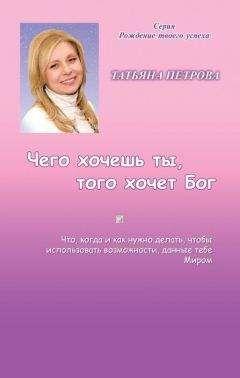 Татьяна Петрова - Чего хочешь ты, того хочет Бог
