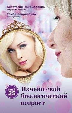 Семен Лавриненко - Измени свой биологический возраст. Back to 25