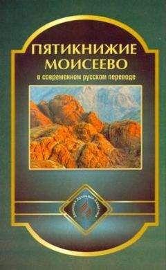 Священное Писание - Пятикнижие Моисеево в современном русском переводе