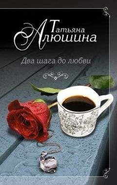 Татьяна Алюшина - Два шага до любви