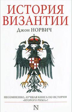 Джон Норвич - История Византии