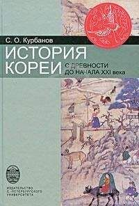 Сергей Курбанов - История Кореи: с древности до начала XXI в.