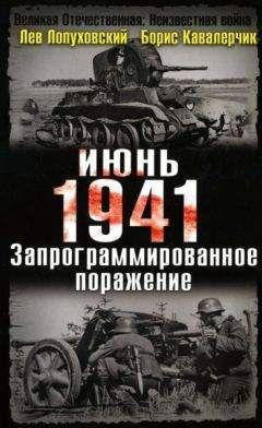 Лев Лопуховский - Июнь. 1941. Запрограммированное поражение.