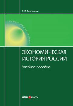 Татьяна Тимошина - Экономическая история России