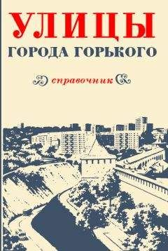Тамара Пелевина - Улицы города Горького