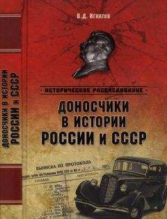Владимир Игнатов - Доносчики в истории России и СССР