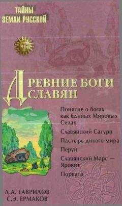Дмитрий Гаврилов - Древние боги славян