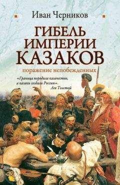 Иван Черников - Гибель империи казаков: поражение непобежденных