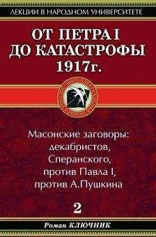 Роман Ключник - От Петра I до катастрофы 1917 г.